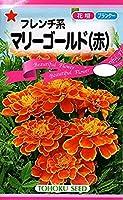 【種子】フレンチ系マリーゴールド(赤) トーホクのタネ