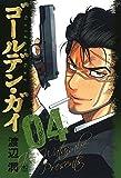 ゴールデン・ガイ (4) (ニチブンコミックス)
