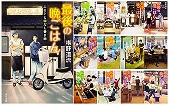 最後の晩ごはん 文庫 1-13巻セット (角川文庫)