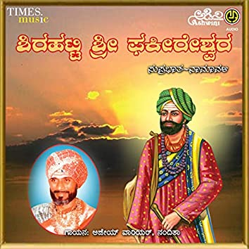 Shirahatti Sri Fakeereshwara Suprabhata - Namavali