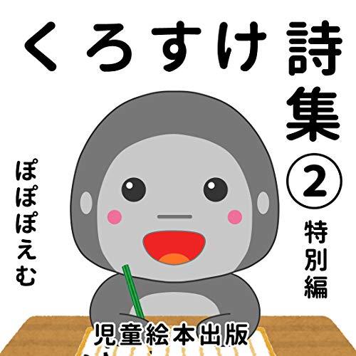 くろすけ詩集 ② 特別編 ぽぽぽえむ