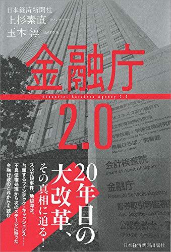 金融庁2.0の詳細を見る