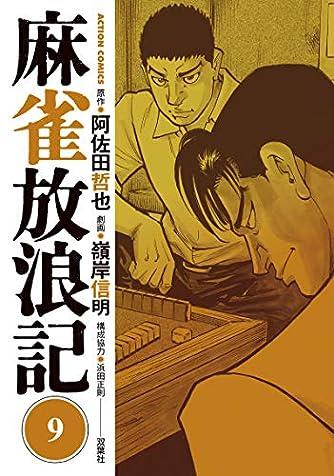 麻雀放浪記(9) (アクションコミックス)