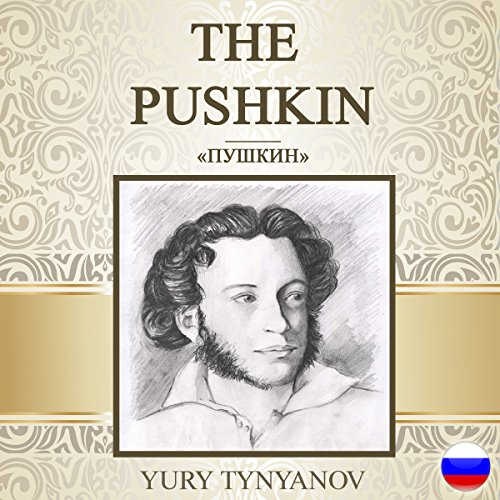 My Pushkin (Moj Pushkin) (Russian Edition) audiobook cover art