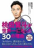 桃田賢斗が世界一になった30の理由