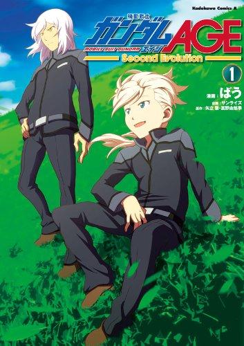 機動戦士ガンダムAGE -Second Evolution-(1) (角川コミックス・エース)