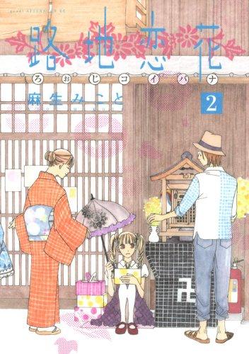 路地恋花(2) (アフタヌーンKC)の詳細を見る