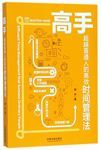 Master-hand: efficient time management that surpass ordinary people (Chinese Edition)