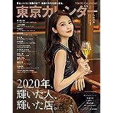 東京カレンダー 2021年 2月号 [雑誌]