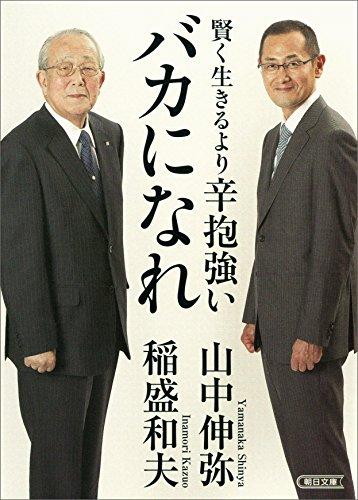 賢く生きるより 辛抱強いバカになれ (朝日文庫)