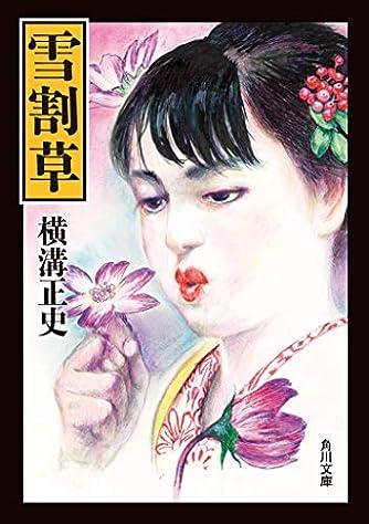 雪割草 (角川文庫)