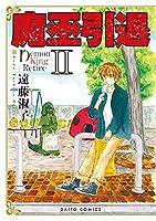 魔王引退 コミック 1-2巻セット
