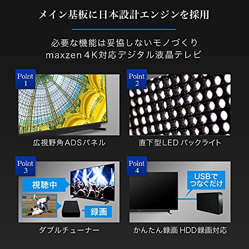 『テレビ 65型 65インチ 4K対応 液晶テレビ 地上・BS・110度CS 外付けHDD録画機能対応 裏番組録画機能搭載 HDR対応 ダブルチューナー メーカー1000日保証 MAXZEN JU65SK04 【代引き不可】』の4枚目の画像