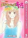 グッドモーニング・キス 5 (りぼんマスコットコミックスDIGITAL)