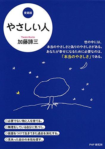 やさしい人(愛蔵版) - 加藤 諦三