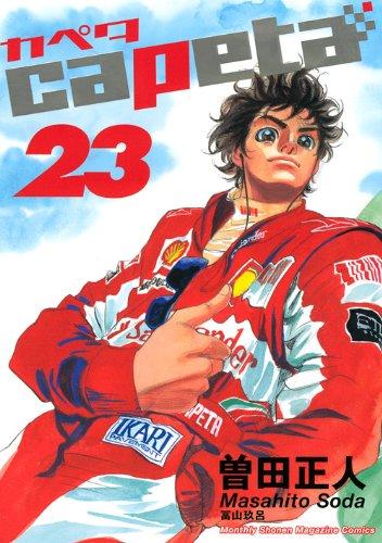 capeta(23) (KCデラックス)
