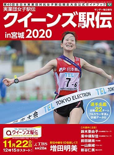 実業団女子駅伝2020 (サンデー毎日 増刊)
