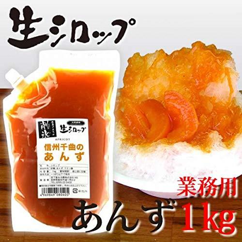 かき氷シロップ【冷凍】 氷屋さんちの削氷 〔けずりひ〕生シロップ 信州千曲のあんず1kg