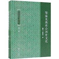 鄂温克族濒危语言文化抢救性研究(套装全2册)