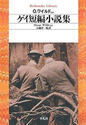 ゲイ短編小説集 (平凡社ライブラリー)