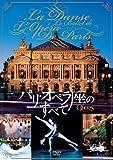 パリ・オペラ座のすべて [DVD] image
