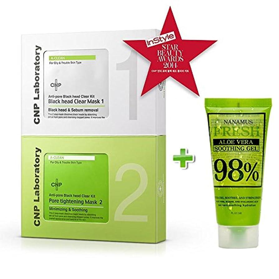 細部書き込みペット差額泊/CNP Anti-pore Black head Clear Kit/ アンチポアブラックヘッドクリアキット (10枚)+ Gift アロエ98% ナナムース スディンジェル(海外直送品)