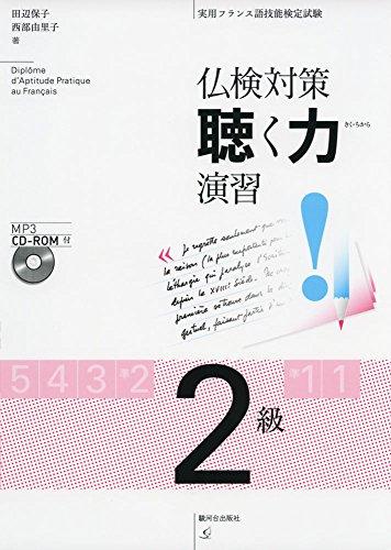 駿河台出版社『仏検対策 聴く力演習 2級』