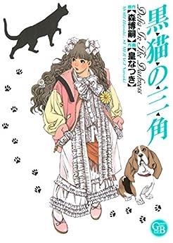 [皇なつき, 森博嗣]の黒猫の三角 (幻冬舎コミックス漫画文庫)