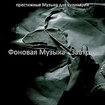 Фоновая Музыка - Завтрак