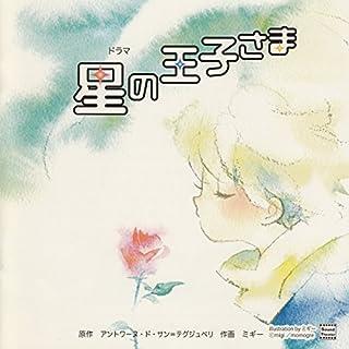 『星の王子様』のカバーアート
