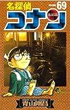 名探偵コナン (69) (少年サンデーコミックス)