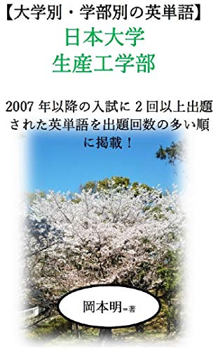 【大学別・学部別の英単語】 日本大学 生産工学部: 2007年以降の入試に2回以上出題された英単語を出題回数の多い順に掲載!
