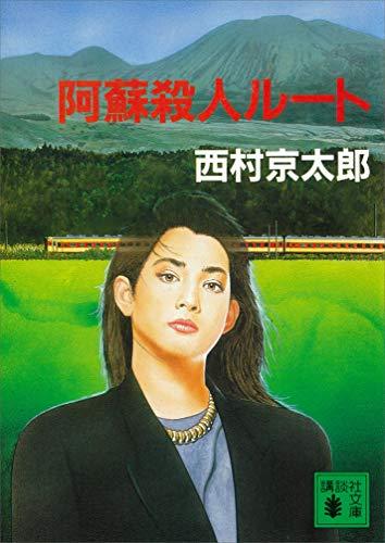 阿蘇殺人ルート (講談社文庫)