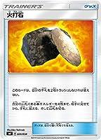 ポケモンカードゲーム SMI 026/038 火打石 スターターセット 炎のブースターGX 水のシャワーズGX 雷のサンダースGX