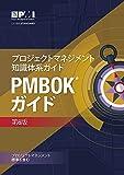 プロジェクトマネジメント知識体系ガイド PMBOKガイド 第6版(日本語)