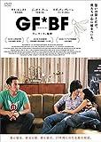GF*BF [DVD] image