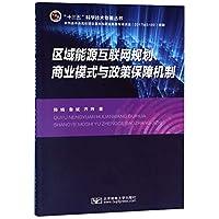 区域能源互联网规划、商业模式与政策保障机制
