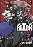 DARKER THAN BLACK-漆黒の花- 4巻 (デジタル版ヤングガンガンコミックス)