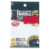 エクシールコーポレーション 家具転倒防止シート 20-2.0 【24枚入】
