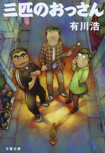 三匹のおっさん (文春文庫)