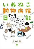 いぬねこ動物病院日記 (コミックエッセイ)