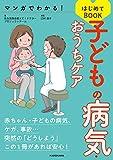 マンガでわかる! 子どもの病気・おうちケアはじめてBOOK