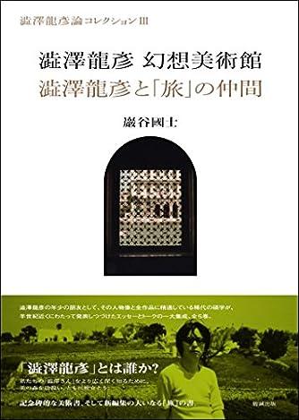 澁澤龍彥 幻想美術館/澁澤龍彥と「旅」の仲間 (澁澤龍彦論コレクション 3)
