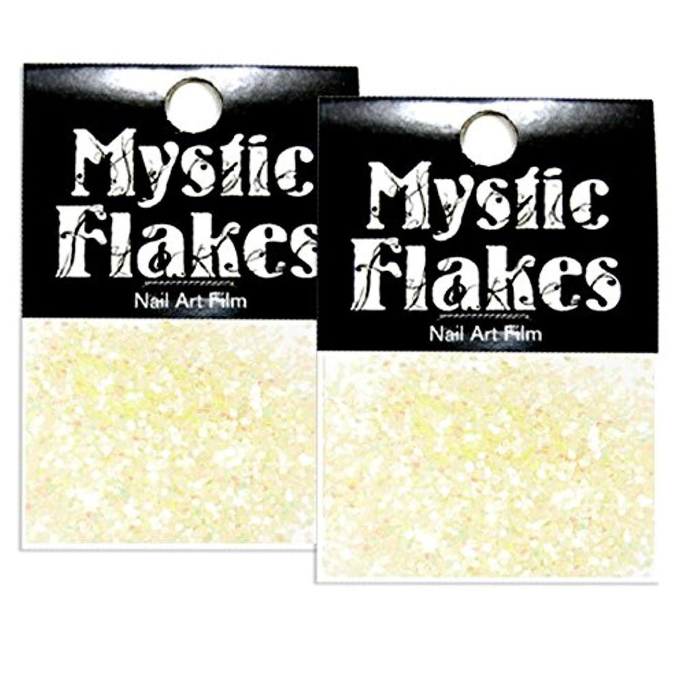 薬理学余剰とらえどころのないミスティックフレース ネイル用ストーン パステルイエロー サークル 1mm 0.5g 2個セット