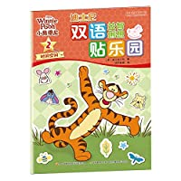 Disney bilingual educational Creators posted Paradise: Winnie the Pooh 2(Chinese Edition)