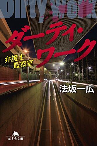 ダーティ・ワーク 弁護士監察室 (幻冬舎文庫)