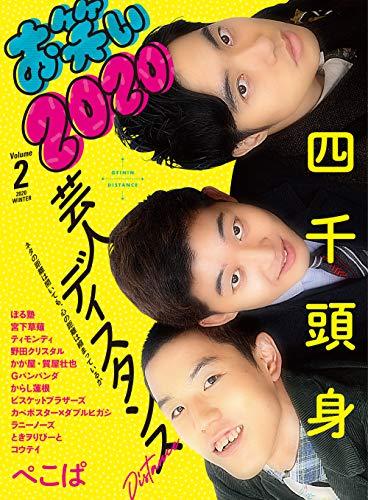 お笑い2020 Volume 2