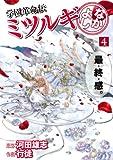 学園革命伝ミツルギ なかよし(4)(完) (ヤングガンガンコミックス)