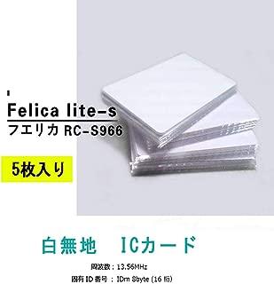 5枚 FeliCaカード フェリカカード Lite - S RC-S966 icカード 勤怠管理 入退室管理 フェリカライトエス ic card (業務、e-TAX)PaSoRi iPhone等のiOS機器用 (5枚)