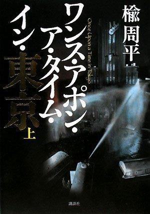ワンス・アポン・ア・タイム・イン・東京(上)